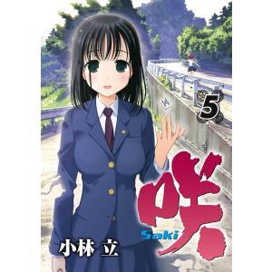 【初回50%OFFクーポン】咲-Saki- (5) 電子書籍版 / 小林立|ebookjapan