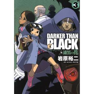 【初回50%OFFクーポン】DARKER THAN BLACK-漆黒の花- (3) 電子書籍版 / 著者:岩原裕二 原作:BONES・岡村天斎|ebookjapan