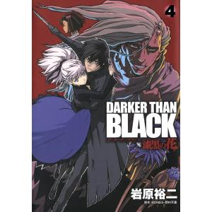 【初回50%OFFクーポン】DARKER THAN BLACK-漆黒の花- (4) 電子書籍版 / 著者:岩原裕二 原作:BONES・岡村天斎|ebookjapan