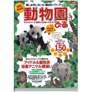 動物園ぴあ 2012.4.19 電子書籍版 / 動物園ぴあ編集部|ebookjapan