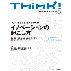 【初回50%OFFクーポン】Think! WINTER 2013 ライト版 電子書籍版 / Think!編集部|ebookjapan
