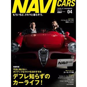 NAVI CARS Vol.4 2013年3月号 電子書籍版 / NAVI CARS編集部|ebookjapan