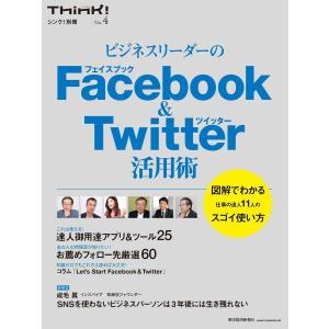 【初回50%OFFクーポン】Think! 別冊 2011年8月12日号 電子書籍版 / Think!別冊編集部|ebookjapan
