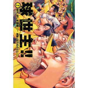 球世主!! (2) 電子書籍版 / 漫画:はたのさとし 原作:ましま蒼樹 ebookjapan