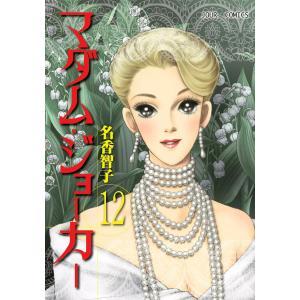 マダム・ジョーカー (12) 電子書籍版 / 名香智子|ebookjapan