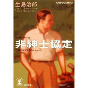 非紳士協定〜5番アイアン殺人ショット〜 電子書籍版 / 生島治郎|ebookjapan