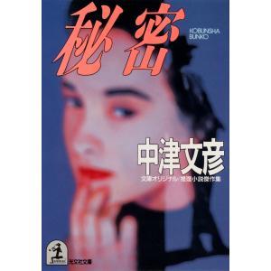 秘密 電子書籍版 / 中津文彦|ebookjapan