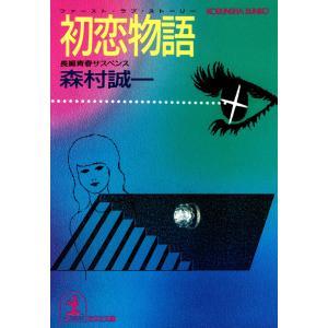 初恋物語(ファースト・ラブ・ストーリー) 電子書籍版 / 森村誠一 ebookjapan