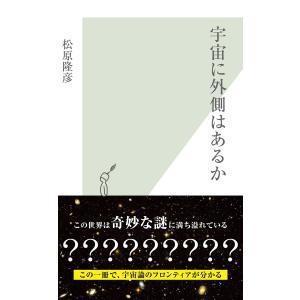 宇宙に外側はあるか 電子書籍版 / 松原隆彦|ebookjapan