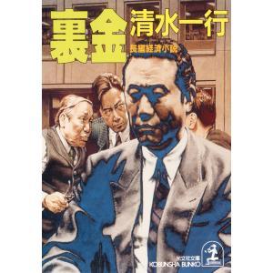 裏金 電子書籍版 / 清水一行 ebookjapan