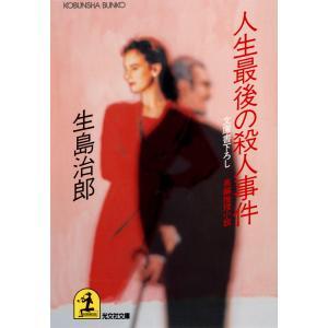人生最後の殺人事件 電子書籍版 / 生島治郎|ebookjapan