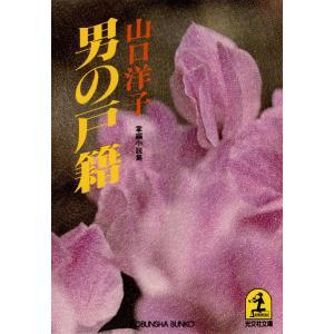 男の戸籍 電子書籍版 / 山口洋子|ebookjapan