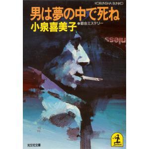 男は夢の中で死ね 電子書籍版 / 小泉喜美子 ebookjapan