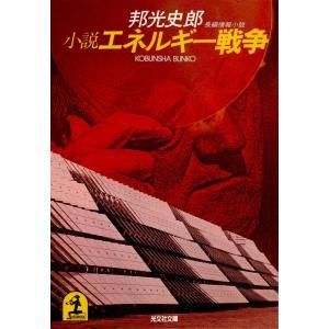 小説エネルギー戦争 電子書籍版 / 邦光史郎 ebookjapan