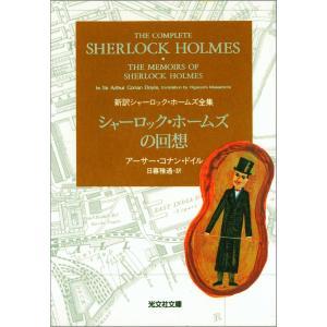 【初回50%OFFクーポン】シャーロック・ホームズの回想 電子書籍版 / アーサー・コナン・ドイル/日暮雅通(訳)|ebookjapan