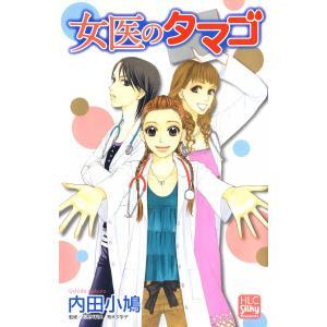 女医のタマゴ (1) 電子書籍版 / 内田小鳩|ebookjapan