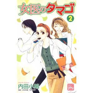 女医のタマゴ (2) 電子書籍版 / 内田小鳩|ebookjapan