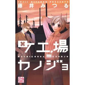 町工場カノジョ 電子書籍版 / 藤井みつる|ebookjapan