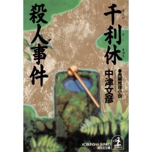 千利休殺人事件 電子書籍版 / 中津文彦|ebookjapan