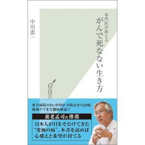 【初回50%OFFクーポン】専門医が教える がんで死なない生き方 電子書籍版 / 中川恵一 ebookjapan