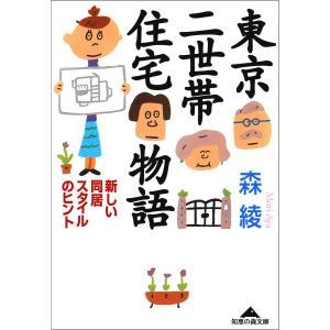 【初回50%OFFクーポン】東京二世帯住宅物語〜新しい同居スタイルのヒント〜 電子書籍版 / 森 綾|ebookjapan