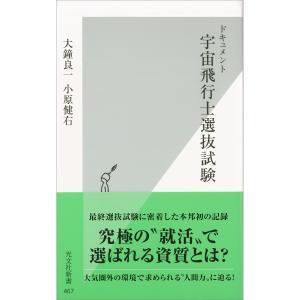 ドキュメント 宇宙飛行士選抜試験 電子書籍版 / 大鐘良一/小原健右