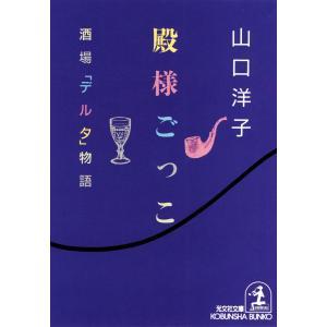 殿様ごっこ〜酒場「デルタ」物語〜 電子書籍版 / 山口洋子|ebookjapan