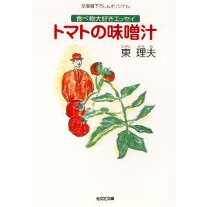【初回50%OFFクーポン】トマトの味噌汁〜食べ物大好きエッセイ〜 電子書籍版 / 東 理夫|ebookjapan