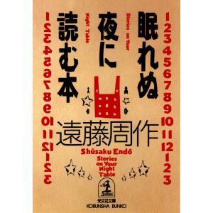 【初回50%OFFクーポン】眠れぬ夜に読む本 電子書籍版 / 遠藤周作|ebookjapan