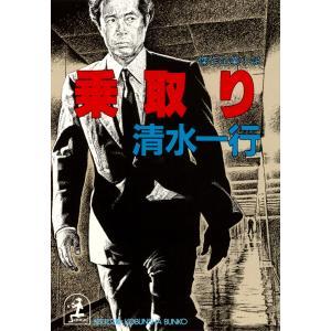 乗取り 電子書籍版 / 清水一行 ebookjapan