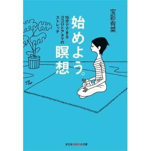 始めよう。瞑想〜15分でできるココロとアタマのストレッチ〜 電子書籍版 / 宝彩有菜 ebookjapan