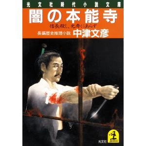 闇の本能寺〜信長殺し、光秀にあらず〜 電子書籍版 / 中津文彦|ebookjapan