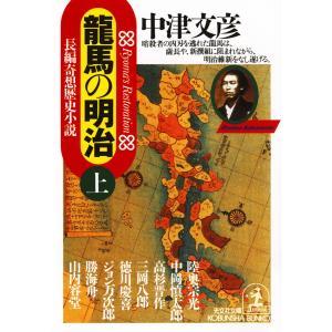 龍馬の明治(上・下合冊) 電子書籍版 / 中津文彦|ebookjapan