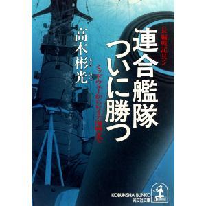 連合艦隊ついに勝つ〜ミッドウェーからレイテ海戦まで〜 電子書籍版 / 高木彬光|ebookjapan