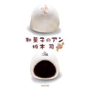 和菓子のアン 電子書籍版 / 坂木司