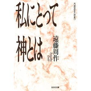 【初回50%OFFクーポン】私にとって神とは 電子書籍版 / 遠藤周作|ebookjapan