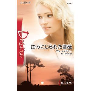 踏みにじられた薔薇 電子書籍版 / アン・メイジャー 翻訳:東みなみ ebookjapan
