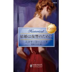 結婚は復讐のために 電子書籍版 / ニコラ・コーニック 翻訳:名高くらら|ebookjapan