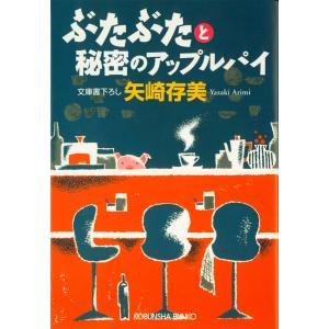 ぶたぶたと秘密のアップルパイ 電子書籍版 / 矢崎存美|ebookjapan