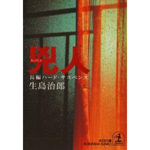 兇人 電子書籍版 / 生島治郎|ebookjapan