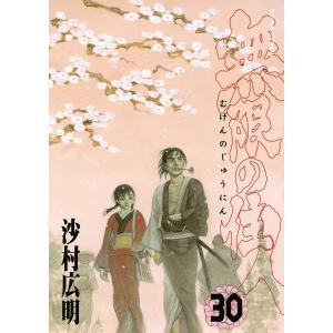 無限の住人 (30) 電子書籍版 / 沙村広明|ebookjapan