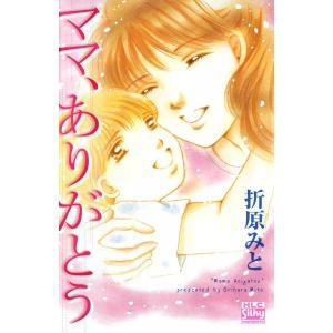 ママ、ありがとう 電子書籍版 / 折原みと|ebookjapan