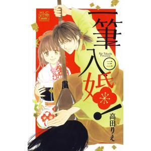一筆入婚! (3) 電子書籍版 / 高田りえ|ebookjapan