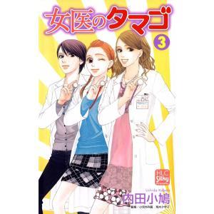 女医のタマゴ (3) 電子書籍版 / 内田小鳩|ebookjapan