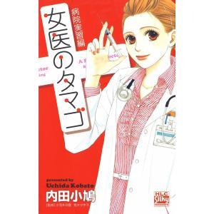女医のタマゴ 病院実習編 電子書籍版 / 内田小鳩|ebookjapan