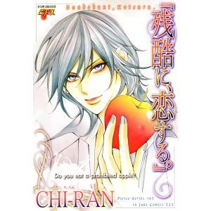 「残酷に、恋する。」 電子書籍版 / CHI-RAN ebookjapan