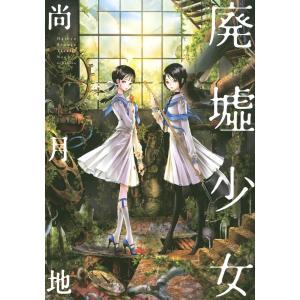 廃墟少女 電子書籍版 / 尚月地 ebookjapan