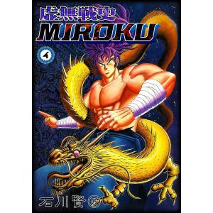 虚無戦史MIROKU (4) 電子書籍版 / 石川賢|ebookjapan