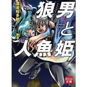 狼男と人魚姫 電子書籍版 / 著者:渡邊裕多郎 イラスト:藤渡|ebookjapan