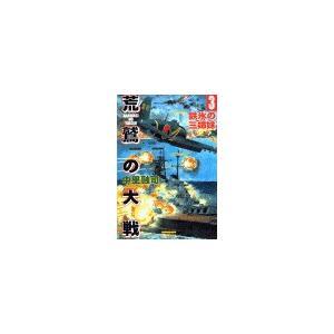 【初回50%OFFクーポン】荒鷲の大戦3 鉄氷の三姉妹 電子書籍版 / 中里融司